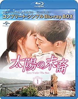 中古 太陽の末裔 Love Under The Sun 限定モデル Blu-ray 初売り コンプリート BD‐BOX1 シンプルBD‐BOX6000円シリーズ 期間限定生産