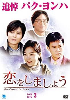 <title>中古 コイヲシマショウディーブイディーボックス3 恋をしましょう DVD-BOX3 好評受付中</title>