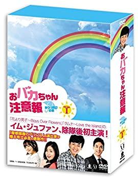 中古 おバカちゃん注意報 ~ ありったけの愛 BOX I 公式通販 DVD 人気