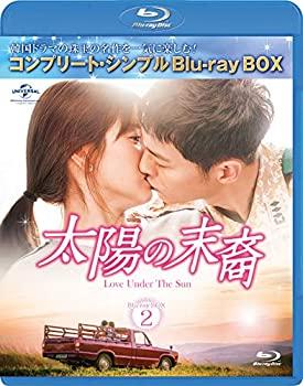 中古 太陽の末裔 Love 情熱セール Under The 特価キャンペーン Sun シンプルBD‐BOX6000円シリーズ Blu-ray 期間限定生産 BD‐BOX2 コンプリート