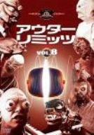 中古 アウターリミッツ 1st DVD 海外限定 VOL.8 店舗 Season