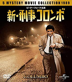 中古 新 刑事コロンボ 激安通販 アイテム勢ぞろい バリューパック DVD