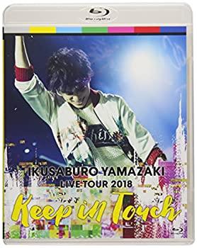 中古 山崎育三郎 LIVE TOUR in Blu-ray 2018~keep 国際ブランド 希望者のみラッピング無料 touch~