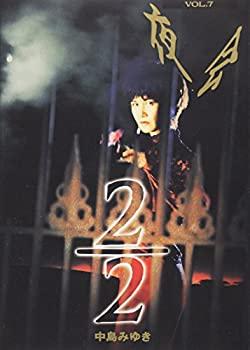 中古 売れ筋 夜会 新作送料無料 VOL.7 2 DVD