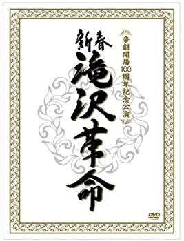 激安超特価 中古 新春 滝沢革命 ジャケットA DVD お得 初回生産限定