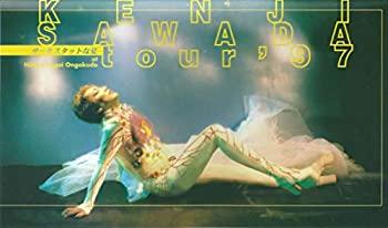 【中古】沢田研二 Kenji Sawada tour'97 サーモスタットな夏 [VHS]