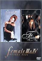 中古 ブランド品 female IIIIV DVD 年間定番