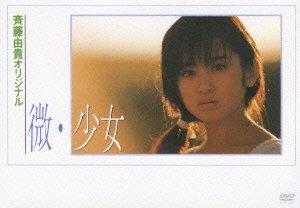 中古 微 期間限定特別価格 少女 DVD ブランド品