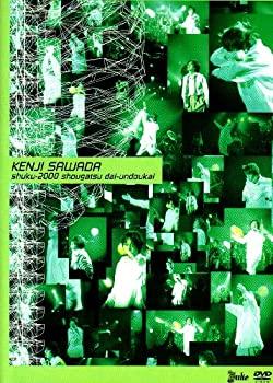 中古 KENJI SEAL限定商品 SAWADA DVD 2000年正月大運動会 激安☆超特価 祝