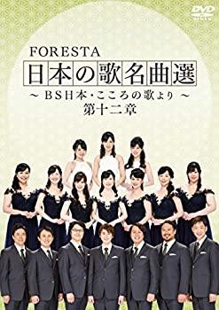 中古 FORESTA 日本の歌名曲選 ~BS日本 第十二章 DVD お中元 送料無料 新品 こころの歌より~