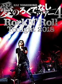 【中古】KAI YOSHIHIRO 愛のろくでなしツアー4 RockN' Roll Tonight 2018 [DVD]