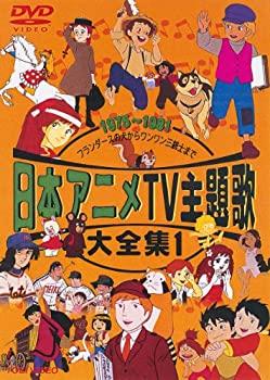 中古 日本アニメTV主題歌大全集 直営ストア DVD お買い得 VOL.1