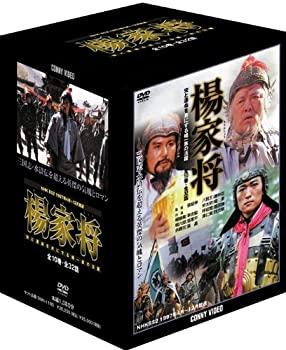 日本最大級の品揃え 中古 楊家将 百貨店 DVD‐BOX