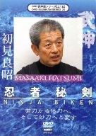 低価格 中古 武神館シリーズ 三十五 内祝い DVD 忍者秘剣