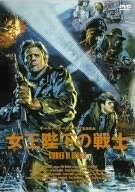 『4年保証』 中古 女王陛下の戦士 DVD 激安通販ショッピング