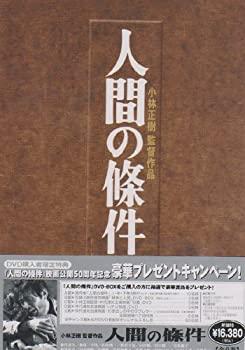 日本 中古 爆安 人間の條件 DVD-BOX