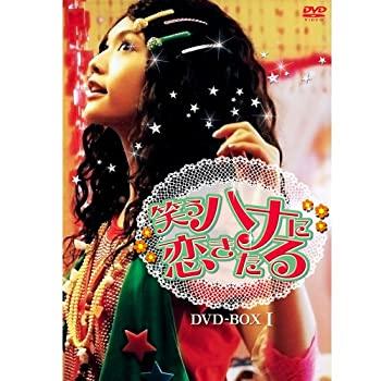 【中古】笑うハナに恋きたる DVD-BOX I