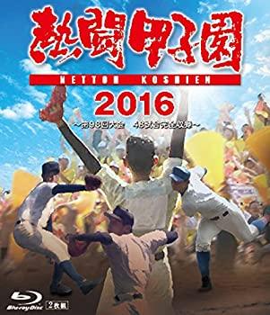 再入荷/予約販売! 国内送料無料 中古 熱闘甲子園2016 Blu-ray 第98回大会 48試合完全収録