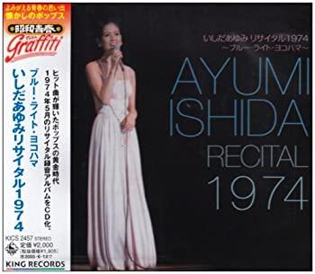 有名な 中古 ブルーライト ヨコハマ~いしだあゆみリサイタル1974 送料無料 新品