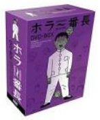 中古 ホラー番長 激安格安割引情報満載 スペシャルBOX ご予約品 DVD
