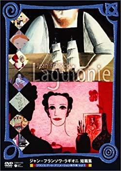 中古 フランス アート アニメーション傑作選VOL.1 DVD フランソワ セットアップ ジャン ラギオニ短篇集 お歳暮