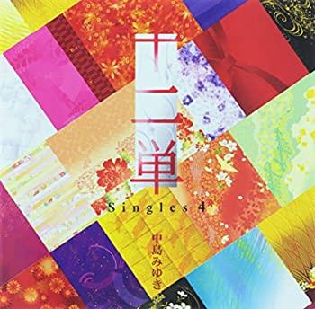 本日限定 公式サイト 中古 十二単~Singles 4~ 初回限定盤 ALBUM+DVD