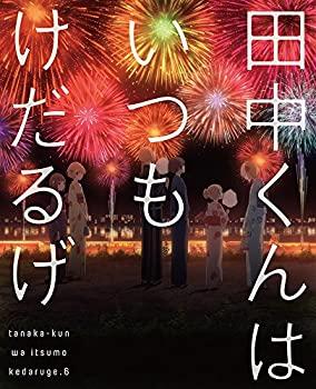 中古 国内正規総代理店アイテム 田中くんはいつもけだるげ 専門店 6 DVD 特装限定版
