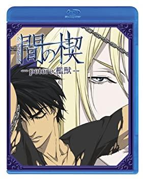 中古 間の楔 ~petere 檻獣~ 評価 Disc 通常版 輸入 Blu-ray