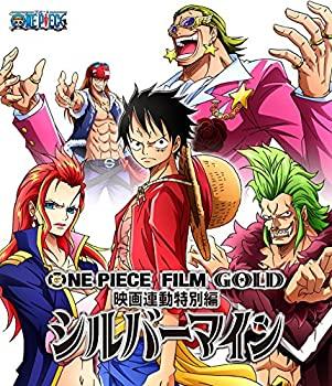 中古 ONE PIECE FILM 本物◆ シルバーマイン Blu-ray 期間限定今なら送料無料 GOLD映画連動特別編