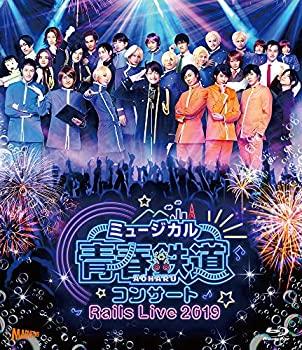 豊富な品 中古 ミュージカル 青春-AOHARU-鉄道 コンサート 永遠の定番モデル 2019 Blu-ray Rails Live