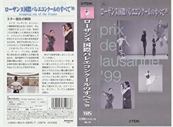 直営ストア 中古 実物 ローザンヌ国際バレエコンクールのすべて'99 VHS