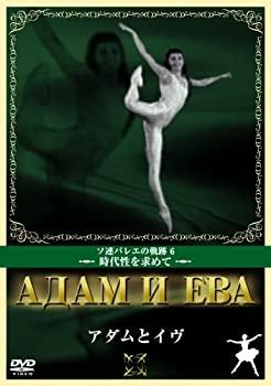 中古 アダムとイヴ DVD 2020新作 世界の人気ブランド