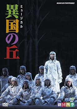 中古 劇団四季 ミュージカル 異国の丘 DVD 最新 高い素材