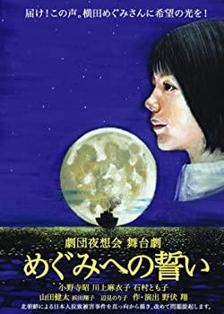 【SALE】 【】舞台劇 めぐみへの誓い [DVD], 五ヶ瀬町 1eee1506