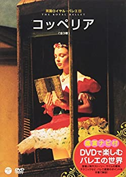 【中古】DVDで楽しむバレエの世界「コッペリア」(英国ロイヤル·バレエ団)