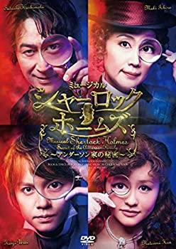 卸売り 中古 ミュージカル シャーロック ~アンダーソン家の秘密~ SALENEW大人気 ホームズ DVD