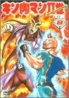送料込 中古 世界の人気ブランド キン肉マンII世 DVD Round.8