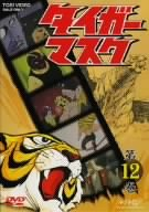 情熱セール 中古 数量限定アウトレット最安価格 タイガーマスク DVD VOL.12