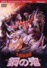 中古 大魔獣激闘 鋼の鬼 DVD 新品 送料無料 期間限定特別価格
