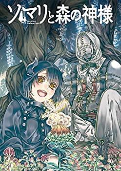中古 ソマリと森の神様 SALE Blu-ray 上巻 物品