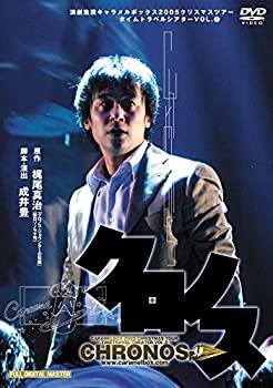 中古 演劇集団キャラメルボックス 30th Anniversary 日本産 海外 2005年版 DVD クロノス 初演