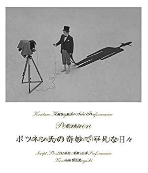 爆売り 中古 小林賢太郎ソロパフォーマンス ポツネン氏の奇妙で平凡な日々 Blu-ray 特売