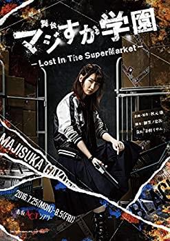 中古 お気に入 舞台 マジすか学園 ~Lost SuperMarket~ 至� The Blu-ray In