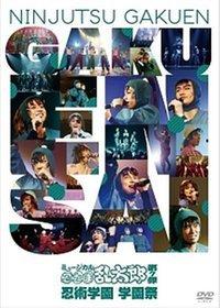 中古 ミュージカル 忍たま乱太郎 第7弾 DVD 忍術学園 通常便なら送料無料 学園祭 上質