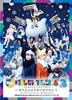 2020激安通販 【】舞台「けものフレンズ」2~ゆきふるよるのけものたち~ [DVD], イワママチ ffed3545