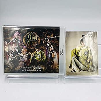 【中古】メーカー購入特典写真6枚セット ミュージカル 刀剣乱舞 ~三百年の子守唄~ Blu-ray