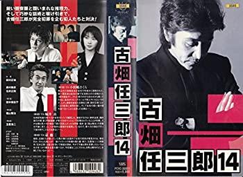 中古 期間限定特価品 クリアランスsale!期間限定! 古畑任三郎 VHS 14