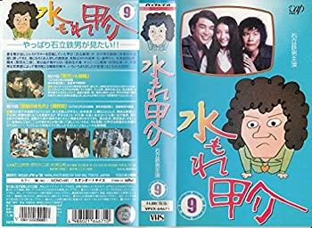 おすすめ 信憑 中古 水もれ甲介 VOL.9 VHS