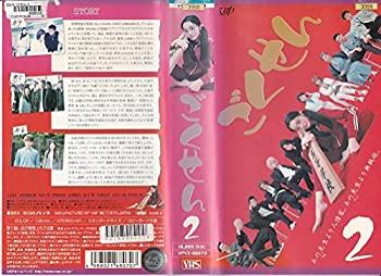 中古 アウトレットセール セットアップ 特集 ごくせん Vol.2 VHS