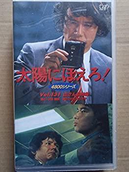 【ふるさと割】 【】太陽にほえろ! 4800シリーズ VOL.131「山さん窮地編」 [VHS], エイジングケアコスメcroix f8306636